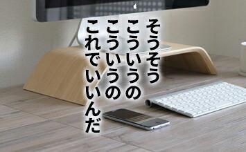 SAMDi木製IT雑貨
