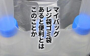 業務用レジ袋