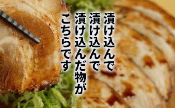 清勝丸チャーシュー