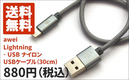 Lightning - USB ナイロンUSBケーブル(30cm)