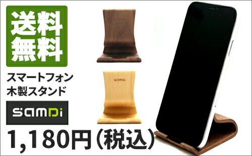 iPhone Android スマートフォン木製スタンド SAMDi(サムディ)