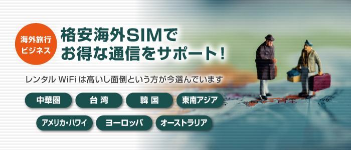 海外旅行や短期出張にお得なSIMカードを揃えました。