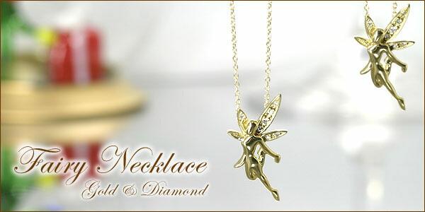 天使 妖精 フェアリーネックレス