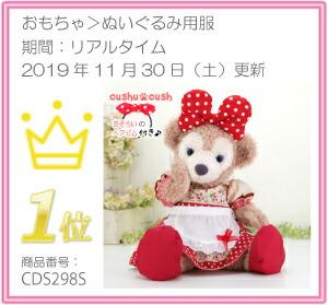 CDS298S