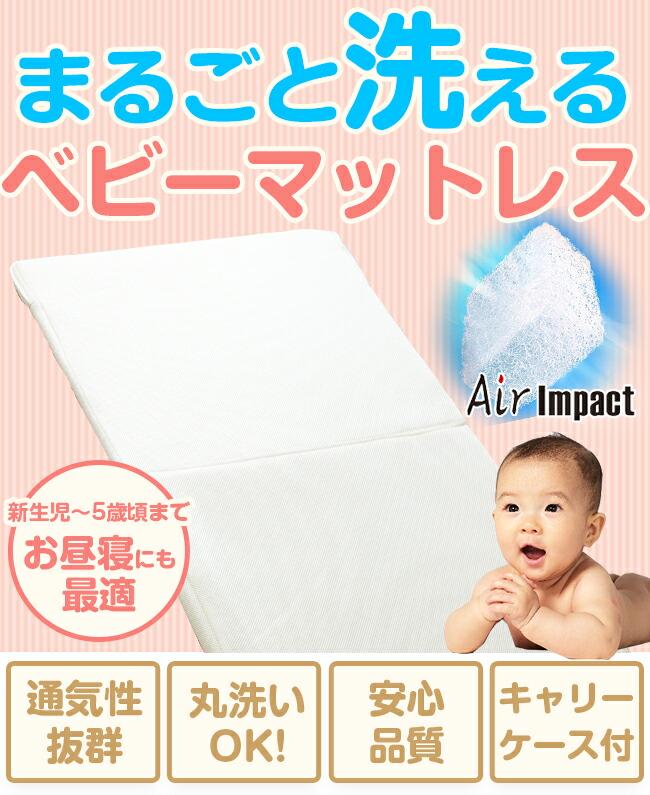 高反発マットレス Air Impact