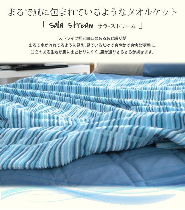 タオルケット 肌掛け 涼感 吸水 通気性 洗える パイルケット おしゃれ ストライプ