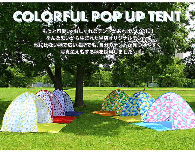 テント アウトドア ワンタッチテント 簡単 軽量 日よけ キャンプ