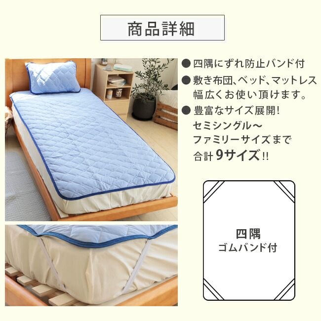 冷却 夏 接触冷感  敷パッド 敷きパット 敷パット 春 洗える クール寝具