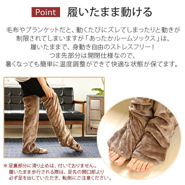 あったか ルームソックス レッグウォーマー 冷え取り 冷え性 靴下 履く毛布