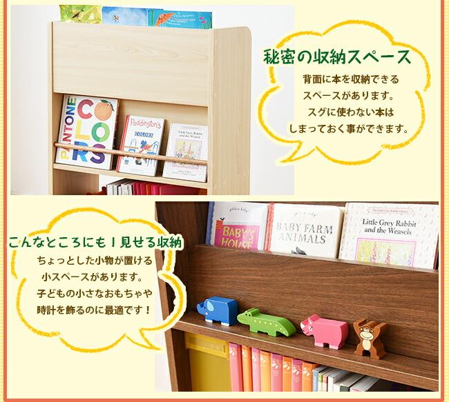 理想の生活館オリジナル 可動式絵本棚 子どももママも成長する絵本棚