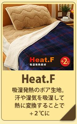 Heat.F