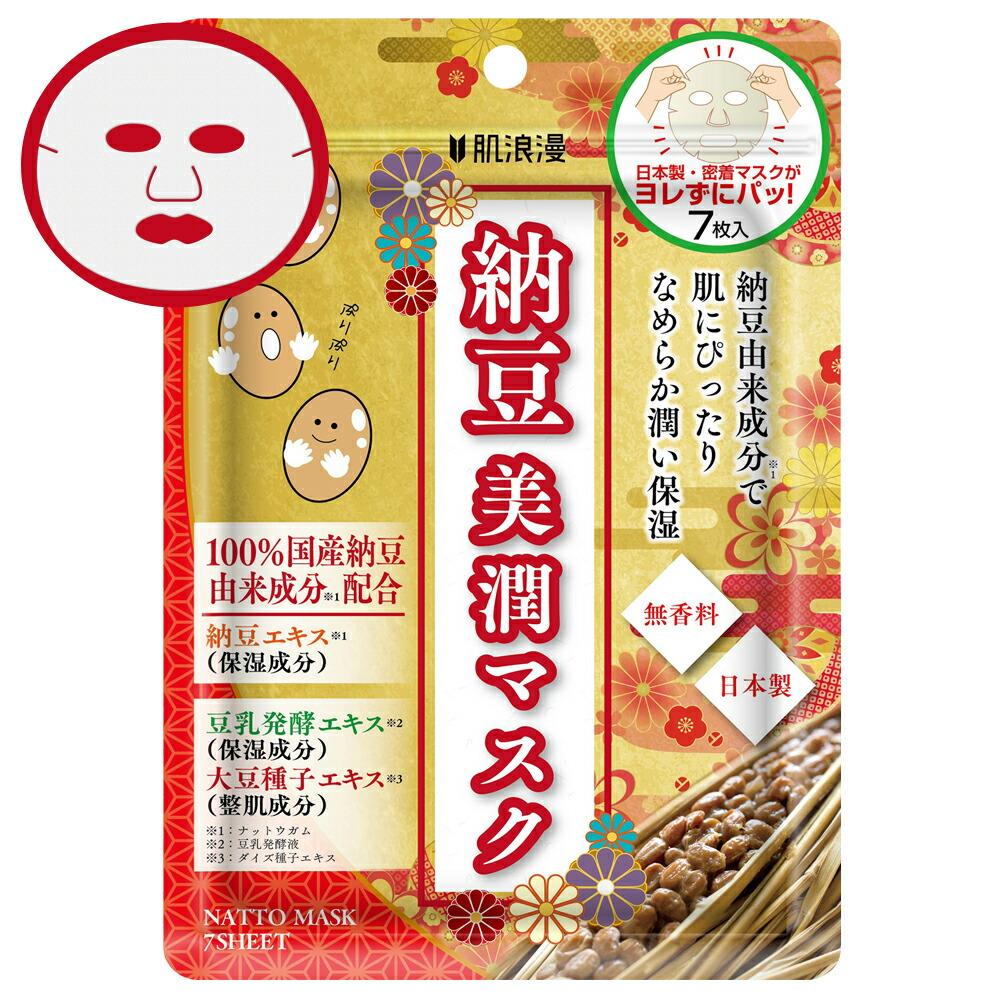 納豆美潤マスク