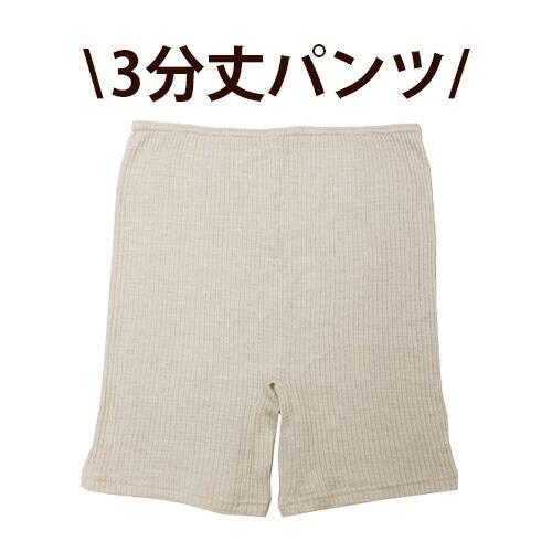シルク3分丈パンツ