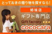 姉妹店 Gift factory cococara