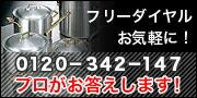 フリーダイヤル0120−342−147