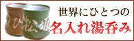 絶対ウケるの間違いなし!あの小池栄子&坂田亘も愛用!