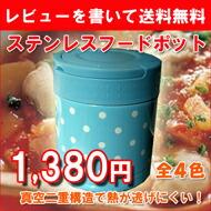 2重構造ステンスードボトルの最安値に挑戦!!