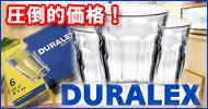 フランスから耐衝性、耐温性で認められた世界のブランド!</