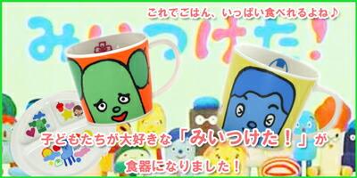 NHK・Eテレ(教育テレビ)「みいつけた!」の食器がでました!