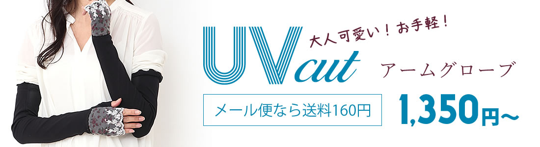 UVカット アームグローブ