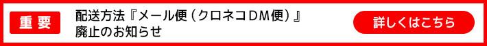 配送方法「メール便(クロネコDM便)」廃止のお知らせ