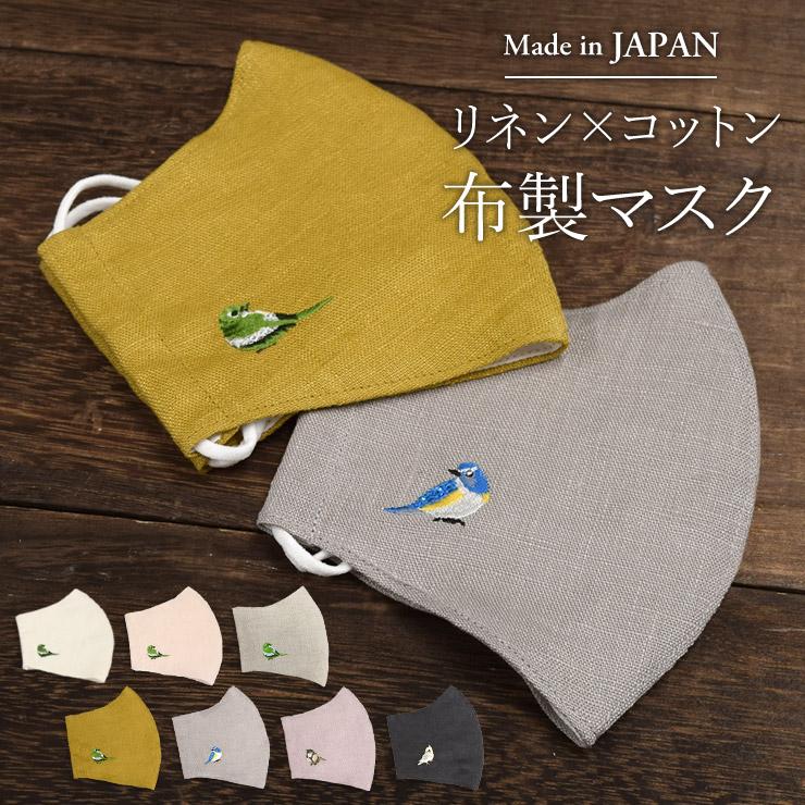 ワンポイント刺繍つき リネン×コットン布製マスク