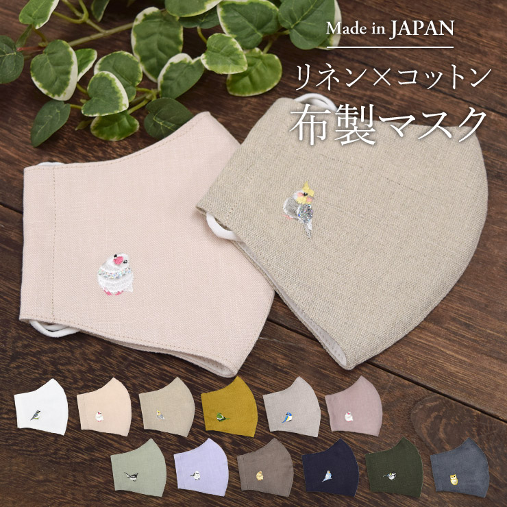 <日本製>ワンポイント刺繍入り リネン×コットン布製マスク
