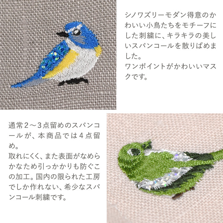 かわいいメジロモチーフのワンポイント刺繍