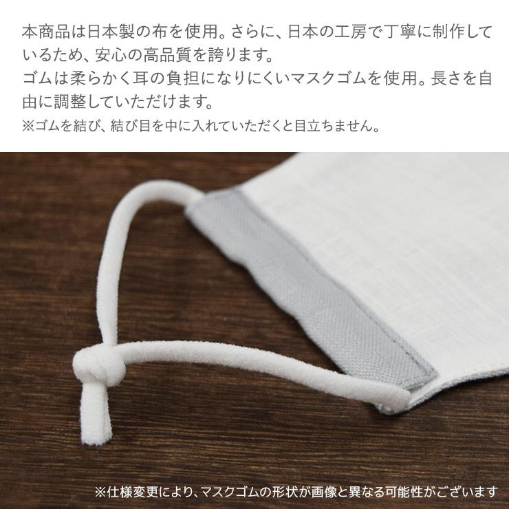 日本製の布を使用し、日本の工房で制作
