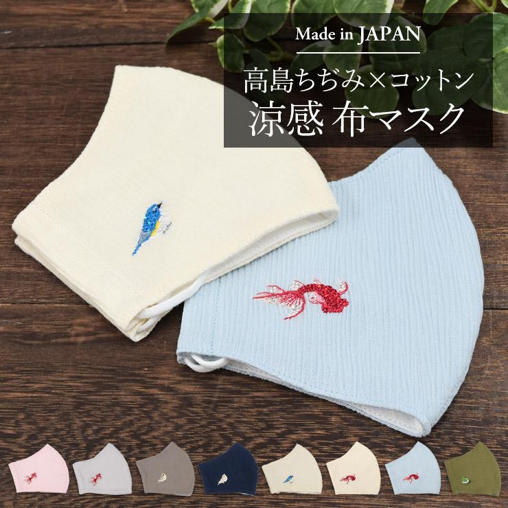 ワンポイント刺繍つき 高島縮 布製マスク