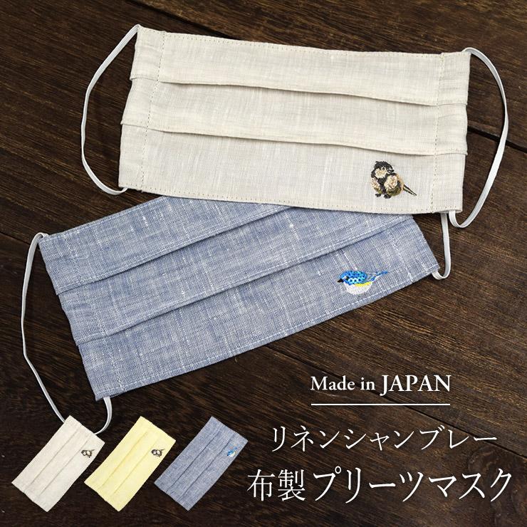 <日本製>ワンポイント刺繍入り リネンシャンブレー 布製プリーツマスク