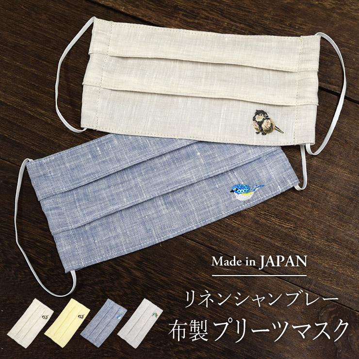 ワンポイント刺繍つき リネンシャンブレー 布製プリーツマスク