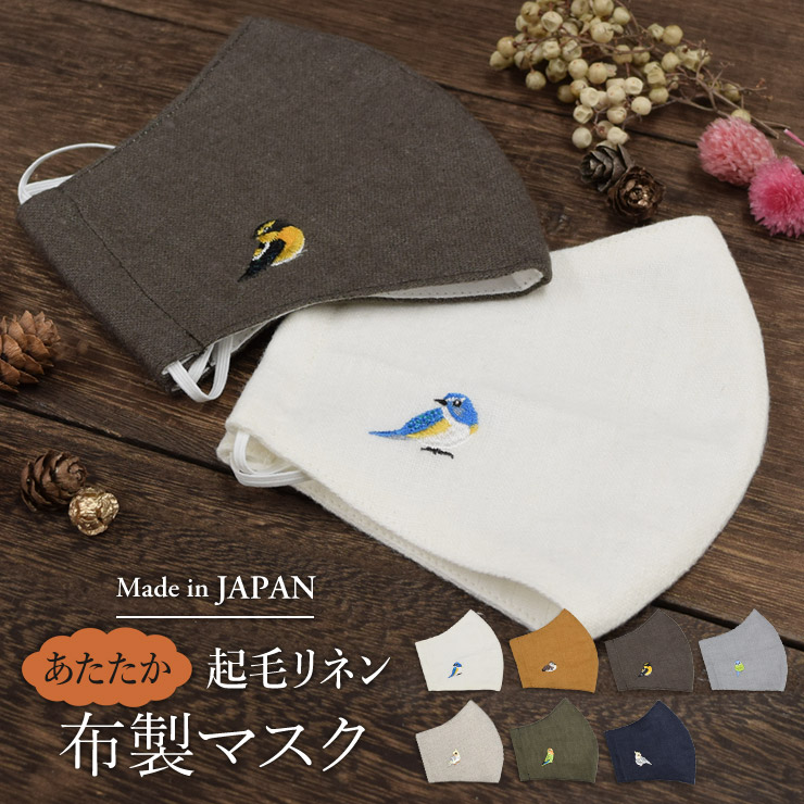 ワンポイント刺繍つき リネン×チェック プリーツマスク