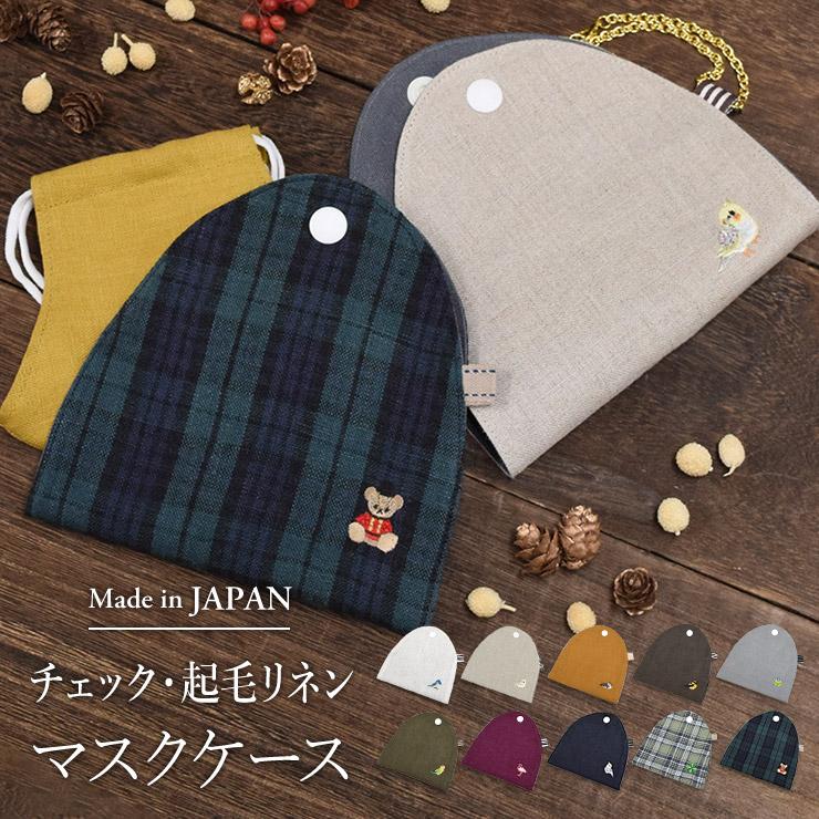 <日本製>ワンポイント刺繍入り マスクケース
