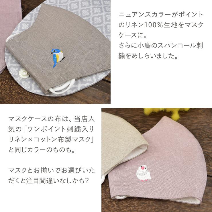 リネン&小鳥刺繍のマスクケース。当店のマスクとお揃いの柄も