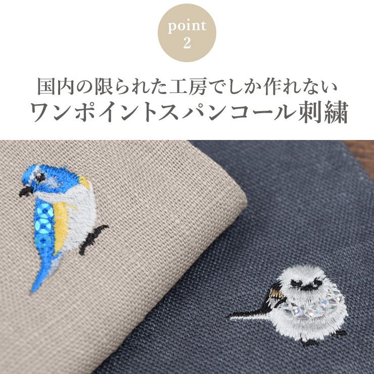 ワンポイントスパンコール刺繍
