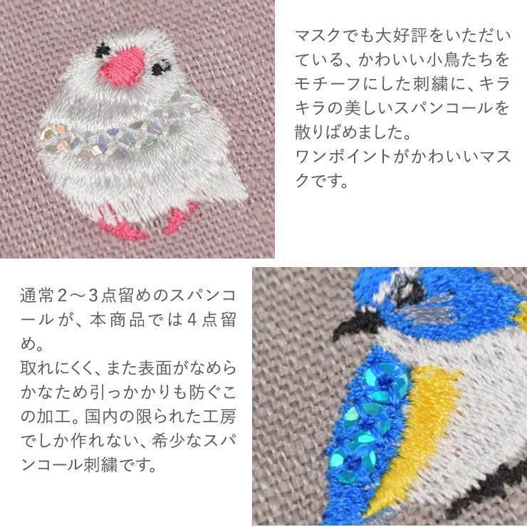 かわいい小鳥をモチーフにしたワンポイント刺繍