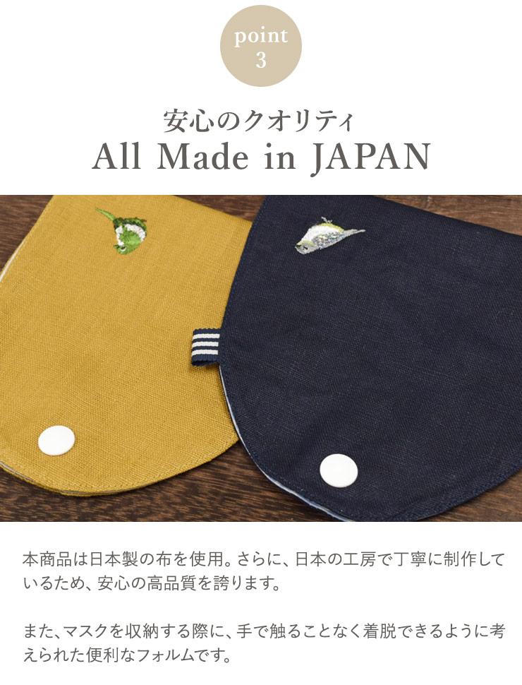 安心のAll Made in JAPAN