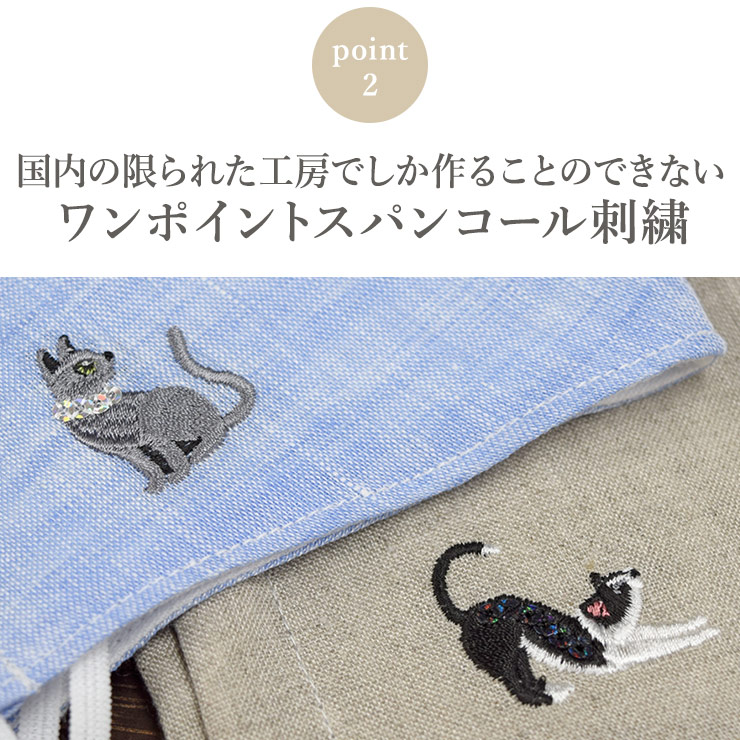 国内の限られた工房でしか作れないスパンコール刺繍