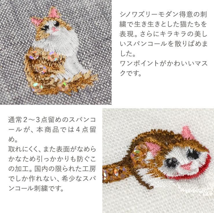 シノワズリーモダン得意の刺繍で猫たちを表現