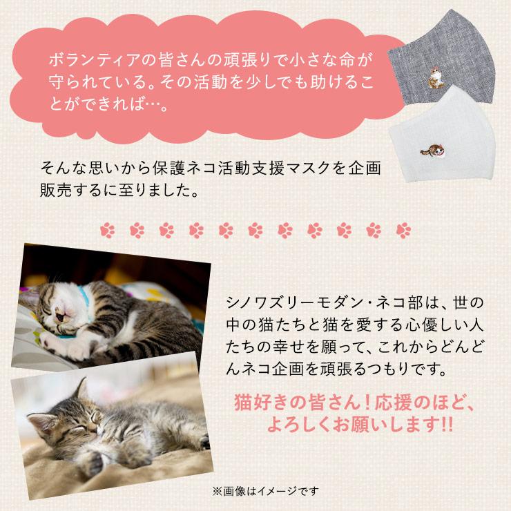 シノワズリーモダン・ネコ部は猫の幸せを願ってネコ企画をがんばります