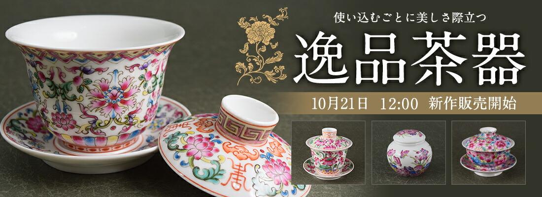 逸品茶器 10月21日 12:00 新作販売開始