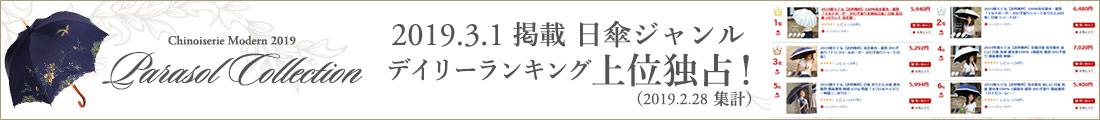 シノワズリーモダン2019 パラソルコレクション 2019.2.16 10:00予約スタート