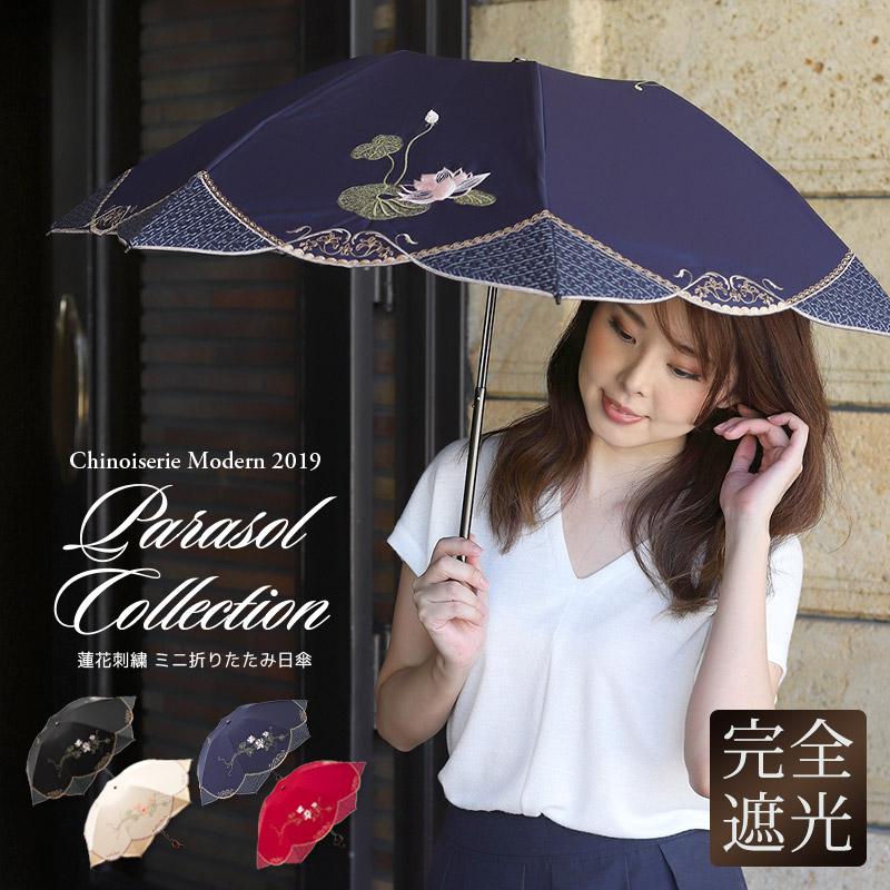 蓮花刺繍 ミニ折りたたみ日傘