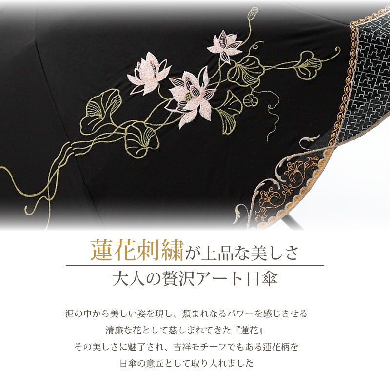 蓮花刺繍が上品な美しさ 大人の贅沢アート日傘