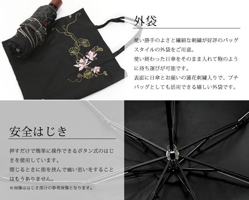 繊細な刺繍が好評、傘袋つき 安全はじき仕様