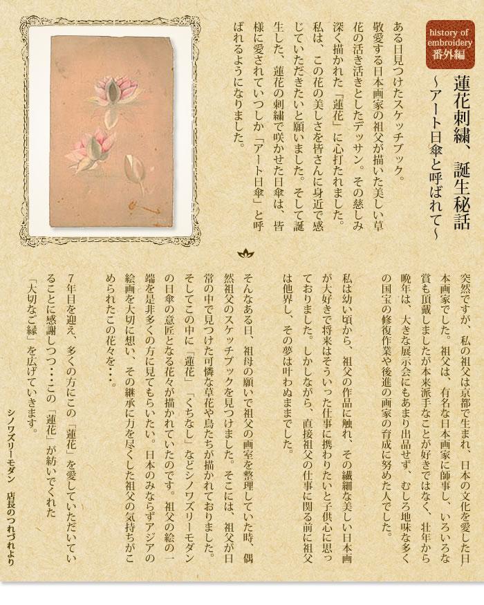 蓮花刺繍誕生秘話 敬愛する日本画家の祖父が描いた「蓮花」に心を打たれて…