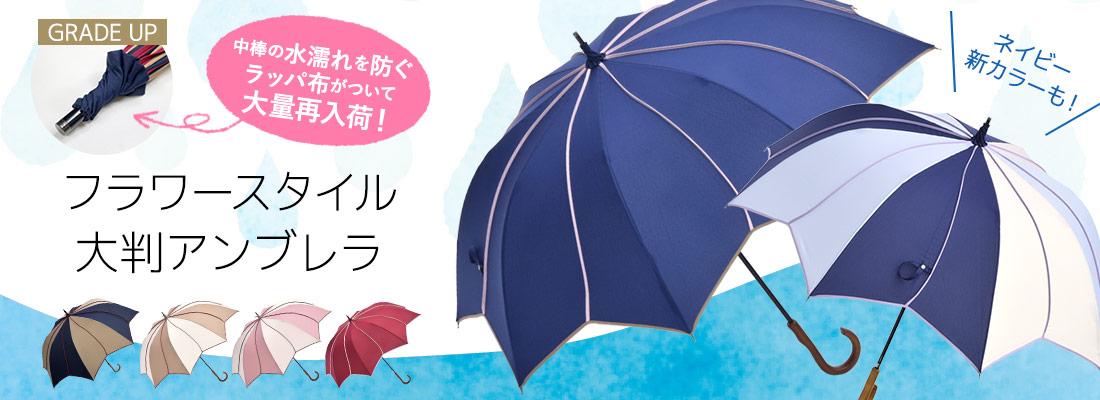 フラワースタイル雨傘 グレードアップ 再入荷