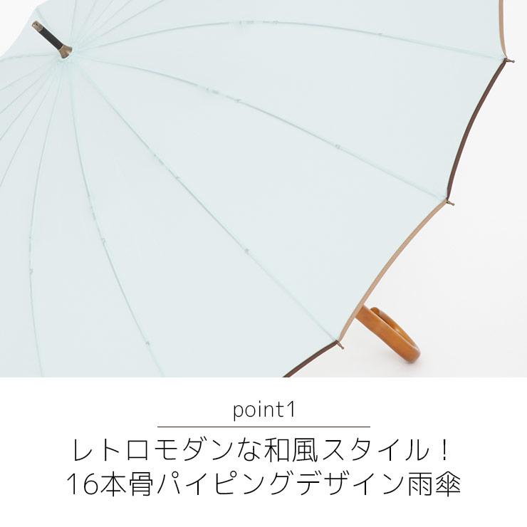 レトロモダンな和風スタイル 16本骨パイピング雨傘