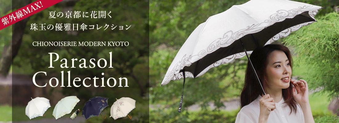 日傘コレクション2021 大好評販売中